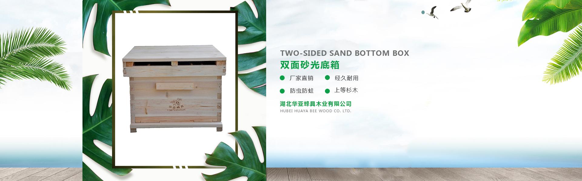 湖北蜂箱蜂具